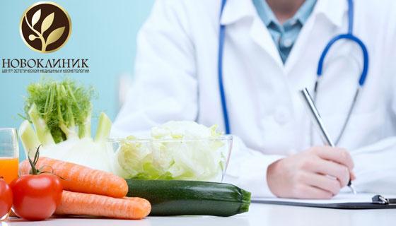 консультация диетолога в екатеринбурге цена