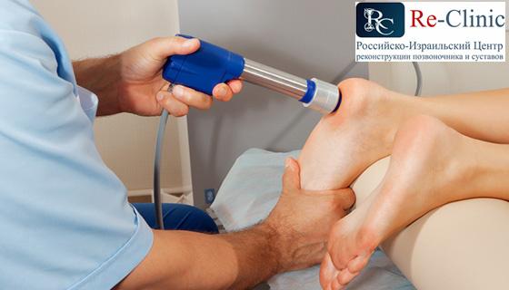 Тушино лечение суставов ударно волновой терапией тазобедренный сустав фото диагностика