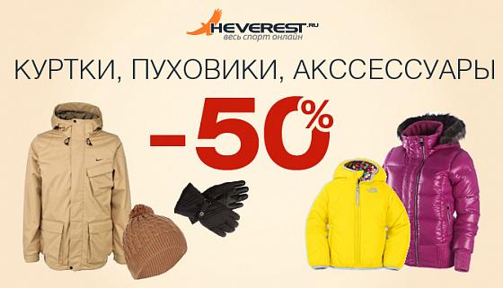 f965541313b1 Купон на скидку 50% на пуховики, куртки, головные уборы и аксессуары от  интернет-магазина HEVEREST. Ваши самые удачные покупки!
