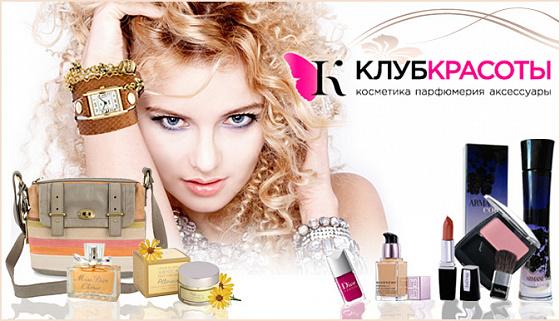 Бесплатный купон на скидку 20% на профессиональную косметику для лица, волос и тела, средства для загара, парфюмерию: клуб красо.