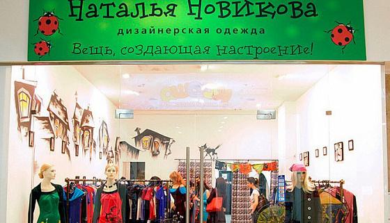 Наталья Новикова Дизайнерская Одежда